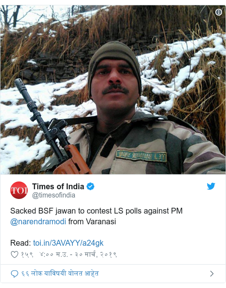Twitter post by @timesofindia: Sacked BSF jawan to contest LS polls against PM @narendramodi from Varanasi Read
