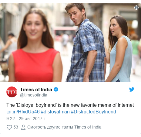 Twitter пост, автор: @timesofindia: The 'Disloyal boyfriend' is the new favorite meme of Internet  #disloyalman #DistractedBoyfriend