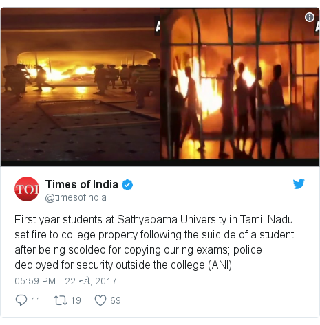 Twitter post by @timesofindia: First-year students at Sathyabama University in Tamil Nadu set fire to college property following the suicide of a student after being scolded for copying during exams; police deployed for security outside the college (ANI)