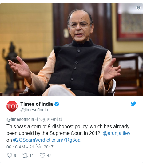 Twitter post by @timesofindia: This was a corrupt & dishonest policy, which has already been upheld by the Supreme Court in 2012  @arunjaitley on #2GScamVerdict