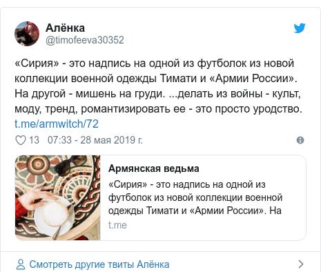 Twitter пост, автор: @timofeeva30352: «Сирия» - это надпись на одной из футболок из новой коллекции военной одежды Тимати и «Армии России». На другой - мишень на груди. ...делать из войны - культ, моду, тренд, романтизировать ее - это просто уродство.