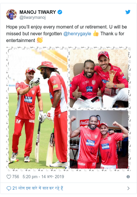 ट्विटर पोस्ट @tiwarymanoj: Hope you'll enjoy every moment of ur retirement. U will be missed but never forgotten @henrygayle 👍 Thank u for entertainment 👏