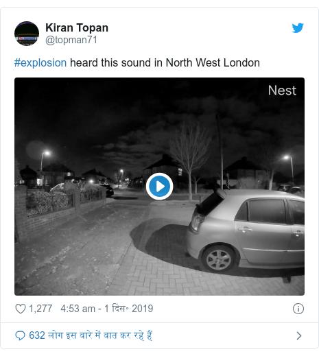 ट्विटर पोस्ट @topman71: #explosion heard this sound in North West London