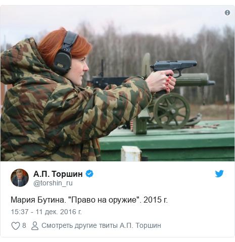 """Twitter пост, автор: @torshin_ru: Мария Бутина. """"Право на оружие"""". 2015 г."""