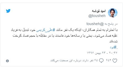 پست توییتر از @tousheh: با احترام به تمام همکاران؛ اینکه یک نفر مانند #علی_کریمی خود تبدیل به فریاد علیه فساد میشود، یعنی یا رسانهها خود فاسدند یا در مقابله با حجم فساد کرخت شدهاند.#نود