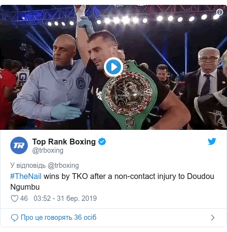 Twitter допис, автор: @trboxing: #TheNail wins by TKO after a non-contact injury to Doudou Ngumbu