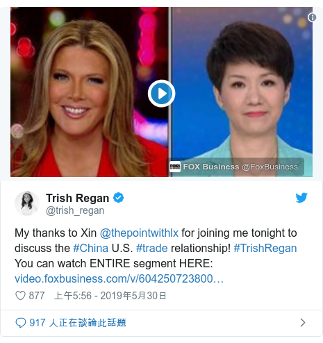 Twitter 用户名 @trish_regan: My thanks to Xin @thepointwithlx for joining me tonight to discuss the #China U.S. #trade relationship! #TrishRegan You can watch ENTIRE segment HERE