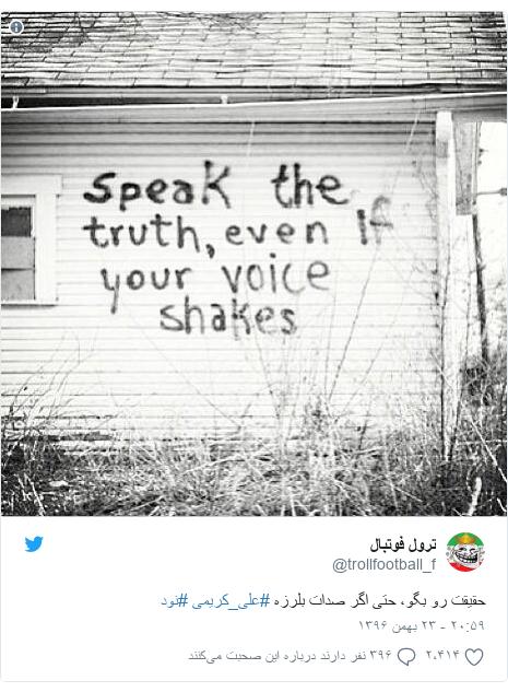پست توییتر از @trollfootball_f: حقیقت رو بگو، حتی اگر صدات بلرزه #علی_کریمی #نود