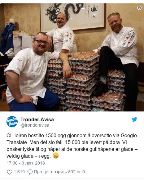 Twitter допис, автор: @tronderavisa: OL-leiren bestilte 1500 egg gjennom å oversette via Google Translate. Men det slo feil. 15.000 ble levert på døra. Vi ønsker lykke til og håper at de norske gullhåpene er glade – veldig glade – i egg  😁