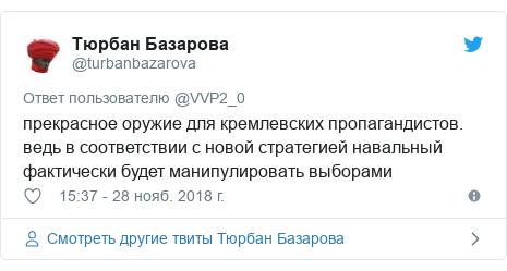 Twitter пост, автор: @turbanbazarova: прекрасное оружие для кремлевских пропагандистов. ведь в соответствии с новой стратегией навальный фактически будет манипулировать выборами