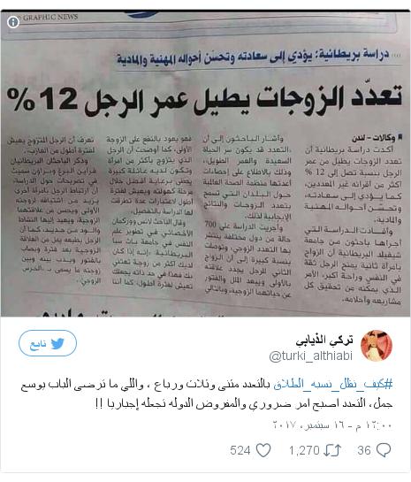 تويتر رسالة بعث بها @turki_althiabi: #كيف_نقلل_نسبه_الطلاق بالتعدد مثنى وثلاث ورباع ، واللي ما ترضى الباب يوسع جمل، التعدد اصبح امر ضروري والمفروض الدوله تجعله إجباريا !! pic.twitter.com/kuASsBYT5B