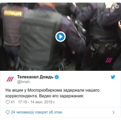 Twitter пост, автор: @tvrain: На акции у Мосгоризбиркома задержали нашего корреспондента. Видео его задержания