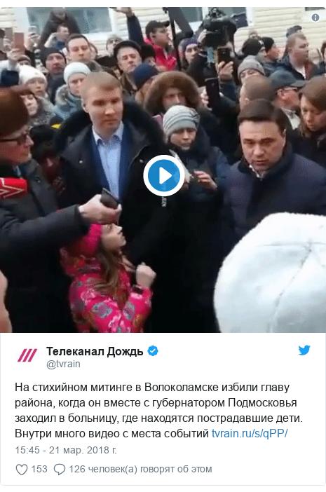 Twitter пост, автор: @tvrain: На стихийном митинге в Волоколамске избили главу района, когда он вместе с губернатором Подмосковья заходил в больницу, где находятся пострадавшие дети. Внутри много видео с места событий