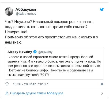 Twitter пост, автор: @twibakumov: Что? Неужели? Навальный наконец решил начать поддерживать хоть кого-то кроме себя самого? Невероятно!Примерно об этом его просят столько же, сколько я о нем знаю.