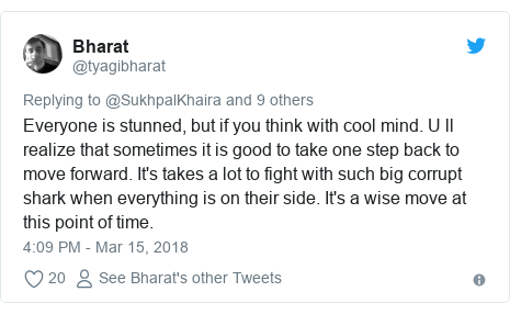 Twitter post by @tyagibharat: Everyone is stunned, but if you think with cool mind. U ll realize that sometimes it is good to take one step back to move forward. It's takes a lot to fight with such big corrupt shark when everything is on their side. It's a wise move at this point of time.