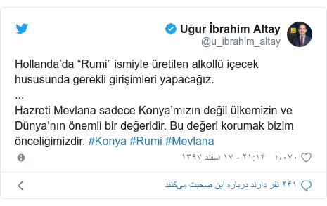 """پست توییتر از @u_ibrahim_altay: Hollanda'da """"Rumi"""" ismiyle üretilen alkollü içecek hususunda gerekli girişimleri yapacağız. ...Hazreti Mevlana sadece Konya'mızın değil ülkemizin ve Dünya'nın önemli bir değeridir. Bu değeri korumak bizim önceliğimizdir. #Konya #Rumi #Mevlana"""