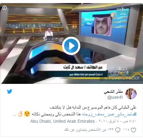 تويتر رسالة بعث بها @uae4t: علي العلياني كان فاهم الموضوع من البداية قبل لا ينكشف #ماجد_مانع_عمير_معنف_زوجته هذا الشخص ذكي ويعجبني ذكائه 😉👌🏼 ..
