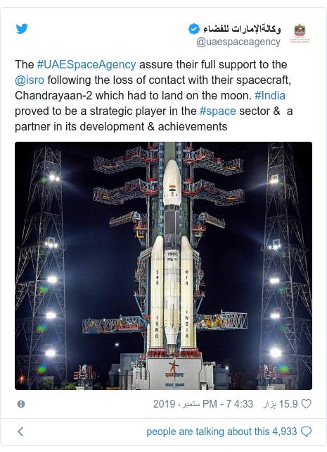 ٹوئٹر پوسٹس @uaespaceagency کے حساب سے: The #UAESpaceAgency assure their full support to the @isro following the loss of contact with their spacecraft, Chandrayaan-2 which had to land on the moon. #India proved to be a strategic player in the #space sector &  a partner in its development & achievements