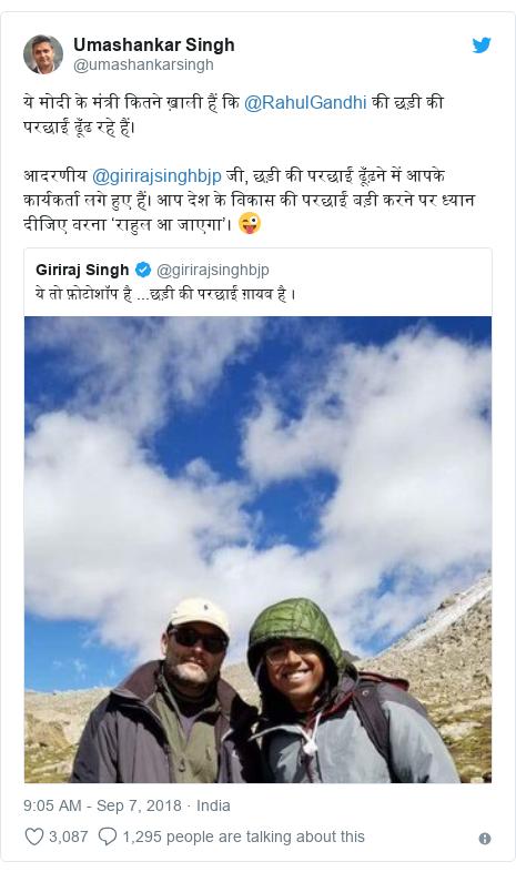 Twitter post by @umashankarsingh: ये मोदी के मंत्री कितने ख़ाली हैं कि @RahulGandhi की छड़ी की परछाईं ढूँढ रहे हैं।आदरणीय @girirajsinghbjp जी, छड़ी की परछाईं ढूँढ़ने में आपके कार्यकर्ता लगे हुए हैं। आप देश के विकास की परछाईं बड़ी करने पर ध्यान दीजिए वरना 'राहुल आ जाएगा'। 😜