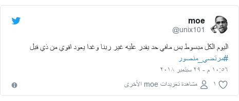 تويتر رسالة بعث بها @unix101: اليوم الكل مبسوط بس مافي حد يقدر عليه غير ربنا وغدا يعود اقوي من ذي قبل #مرتضي_منصور