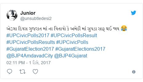 Twitter post by @unsubtledesi2: એટલા દિવસ ગુજરાત માં ના વિતાવો કે અમેઠી માં સુપડા સાફ થઈ જાય 😂 #UPCivicPolls2017 #UPCivicPollsResult #UPCivicPollsResults #UPCivicPolls #GujaratElection2017 #GujaratElections2017 @BJP4AmdavadCity @BJP4Gujarat