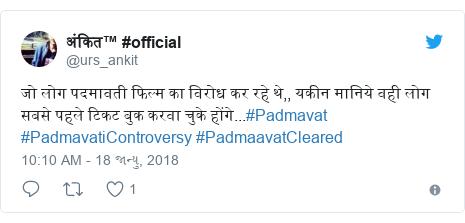 Twitter post by @urs_ankit: जो लोग पदमावती फिल्म का विरोध कर रहे थे,, यकीन मानिये वही लोग सबसे पहले टिकट बुक करवा चुके होंगे...#Padmavat #PadmavatiControversy #PadmaavatCleared