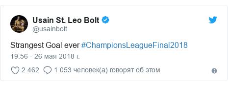 Twitter пост, автор: @usainbolt: Strangest Goal ever #ChampionsLeagueFinal2018