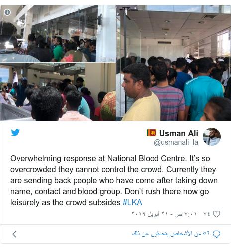تويتر رسالة بعث بها @usmanali_la: Overwhelming response at National Blood Centre. It's so overcrowded they cannot control the crowd. Currently they are sending back people who have come after taking down name, contact and blood group. Don't rush there now go leisurely as the crowd subsides #LKA