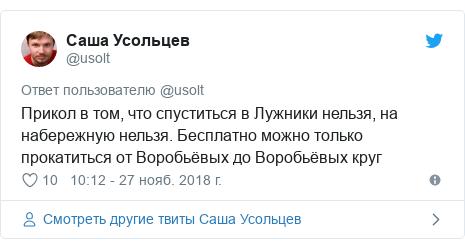 Twitter пост, автор: @usolt: Прикол в том, что спуститься в Лужники нельзя, на набережную нельзя. Бесплатно можно только прокатиться от Воробьёвых до Воробьёвых круг