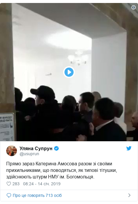 Twitter допис, автор: @usuprun: Прямо зараз Катерина Амосова разом зі своїми прихильниками, що поводяться, як типові тітушки, здійснюють штурм НМУ ім. Богомольця.