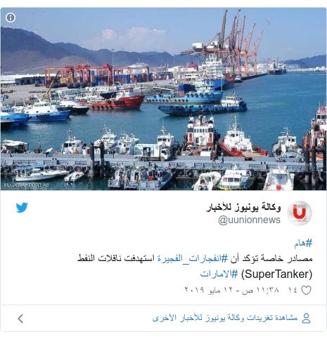 تويتر رسالة بعث بها @uunionnews: #هاممصادر خاصة تؤكد أن #انفجارات_الفجيرة استهدفت ناقلات النفط (SuperTanker) #الامارات