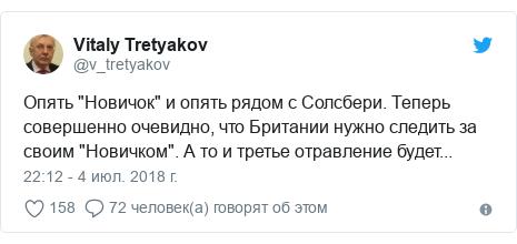 """Twitter post by @v_tretyakov: Опять """"Новичок"""" и опять рядом с Солсбери. Теперь совершенно очевидно, что Британии нужно следить за своим """"Новичком"""". А то и третье отравление будет..."""