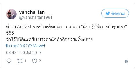 Twitter โพสต์โดย @vanchaitan1961