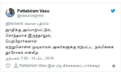 டுவிட்டர் இவரது பதிவு @vasucongress: ஜாதிக்கு அப்பாற்பட்டும்,சொந்தமாக இருந்தாலும்,பெற்றோர்களால்ஏற்றுகொள்ள முடியாமல் அவர்களுக்கு ஏற்பட்ட  நம்பிக்கை தூரோகம் என்கிற