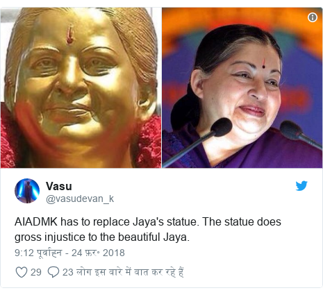ट्विटर पोस्ट @vasudevan_k: AIADMK has to replace Jaya's statue. The statue does gross injustice to the beautiful Jaya.