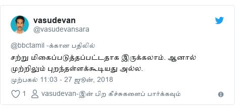 டுவிட்டர் இவரது பதிவு @vasudevansara: சற்று மிகைப்படுத்தப்பட்டதாக இருக்கலாம். ஆனால் முற்றிலும் புறந்தள்ளக்கூடியது அல்ல.