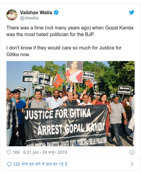 ट्विटर पोस्ट @vbwalia: There was a time (not many years ago) when Gopal Kanda was the most hated politician for the BJP. I don't know if they would care so much for Justice for Gitika now.