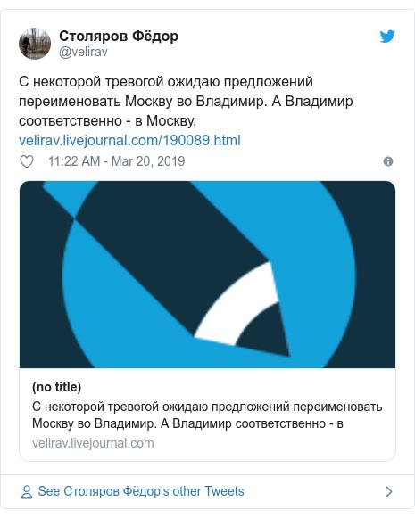 Twitter post by @velirav: С некоторой тревогой ожидаю предложений переименовать Москву во Владимир. А Владимир соответственно - в Москву,