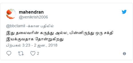 டுவிட்டர் இவரது பதிவு @venikrish2006: இது தலைவரின் கருத்து அல்ல, பின்னிருந்து ஒரு சக்தி இயக்குவதாக தோன்றுகிறது