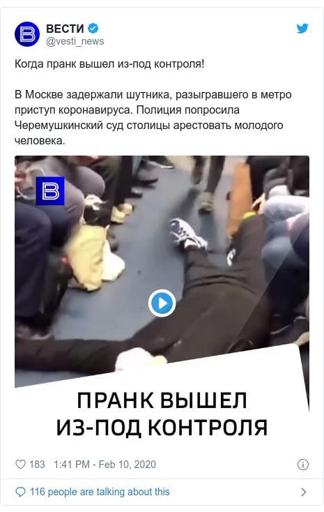 Twitter post by @vesti_news: Когда пранк вышел из-под контроля!В Москве задержали шутника, разыгравшего в метро приступ коронавируса. Полиция попросила Черемушкинский суд столицы арестовать молодого человека.