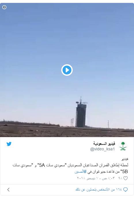 """تويتر رسالة بعث بها @video_ksa1: فيديولحظة إطلاق القمران الصناعيان السعوديان """"سعودي سات 5A"""" و """"سعودي سات 5B"""" من قاعدة جيوغوان في #الصين"""
