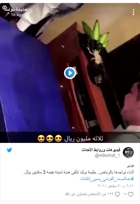 تويتر رسالة بعث بها @videohat_1: فيديوأثناء تواجدها بالرياض.. حليمة بولند تتلقى هدية ثمينة بقيمة 3 ملايين ريال. #عبدالصمد_القرشي_يسيي_للاناث