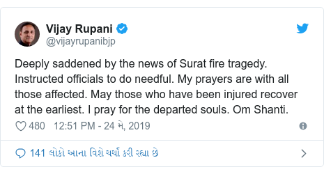 Twitter post by @vijayrupanibjp: Deeply saddened by the news of Surat fire tragedy. Instructed officials to do needful. My prayers are with all those affected. May those who have been injured recover at the earliest. I pray for the departed souls. Om Shanti.