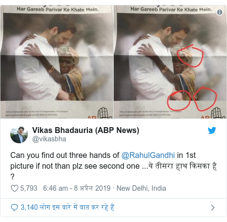 ट्विटर पोस्ट @vikasbha: Can you find out three hands of @RahulGandhi in 1st picture if not than plz see second one ...ये तीसरा हाथ किसका है ?