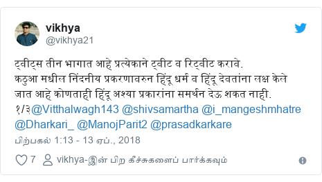 டுவிட்டர் இவரது பதிவு @vikhya21: ट्वीट्स तीन भागात आहे प्रत्येकाने ट्वीट व रिट्वीट करावे.कठुआ मधील निंदनीय प्रकरणावरुन हिंदू धर्म व हिंदू देवतांना लक्ष केले जात आहे कोणताही हिंदू अश्या प्रकारांना समर्थन देऊ शकत नाही.१/३@Vitthalwagh143 @shivsamartha @i_mangeshmhatre @Dharkari_ @ManojParit2 @prasadkarkare
