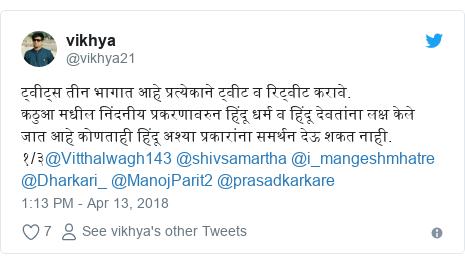 Twitter post by @vikhya21: ट्वीट्स तीन भागात आहे प्रत्येकाने ट्वीट व रिट्वीट करावे.कठुआ मधील निंदनीय प्रकरणावरुन हिंदू धर्म व हिंदू देवतांना लक्ष केले जात आहे कोणताही हिंदू अश्या प्रकारांना समर्थन देऊ शकत नाही.१/३@Vitthalwagh143 @shivsamartha @i_mangeshmhatre @Dharkari_ @ManojParit2 @prasadkarkare