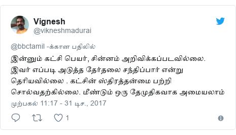டுவிட்டர் இவரது பதிவு @vikneshmadurai: இன்னும் கட்சி பெயர், சின்னம் அறிவிக்கப்படவில்லை. இவர் எப்படி அடுத்த தேர்தலை சந்திப்பார் என்று தெரியவில்லை . கட்சின் ஸ்திரத்தன்மை பற்றி சொல்வதற்கில்லை. மீண்டும் ஒரு தேமுதிகவாக அமையலாம்