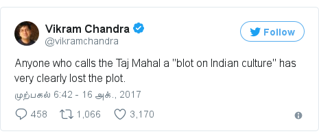 "டுவிட்டர் இவரது பதிவு @vikramchandra: Anyone who calls the Taj Mahal a ""blot on Indian culture"" has very clearly lost the plot."