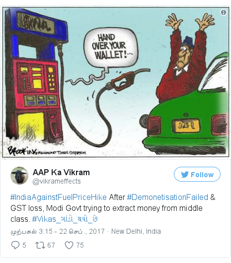 டுவிட்டர் இவரது பதிவு @vikrameffects: #IndiaAgainstFuelPriceHike After #DemonetisationFailed & GST loss, Modi Govt trying to extract money from middle class. #Vikas_ગાંડો_થયો_છે pic.twitter.com/oiHsbgPFkq