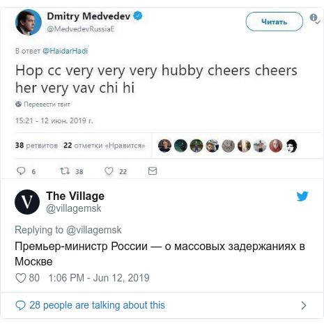 Twitter муаллиф @villagemsk: Премьер-министр России — о массовых задержаниях в Москве